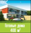 Готовые дома в «Барвиха Хиллс» - 60 млн руб.